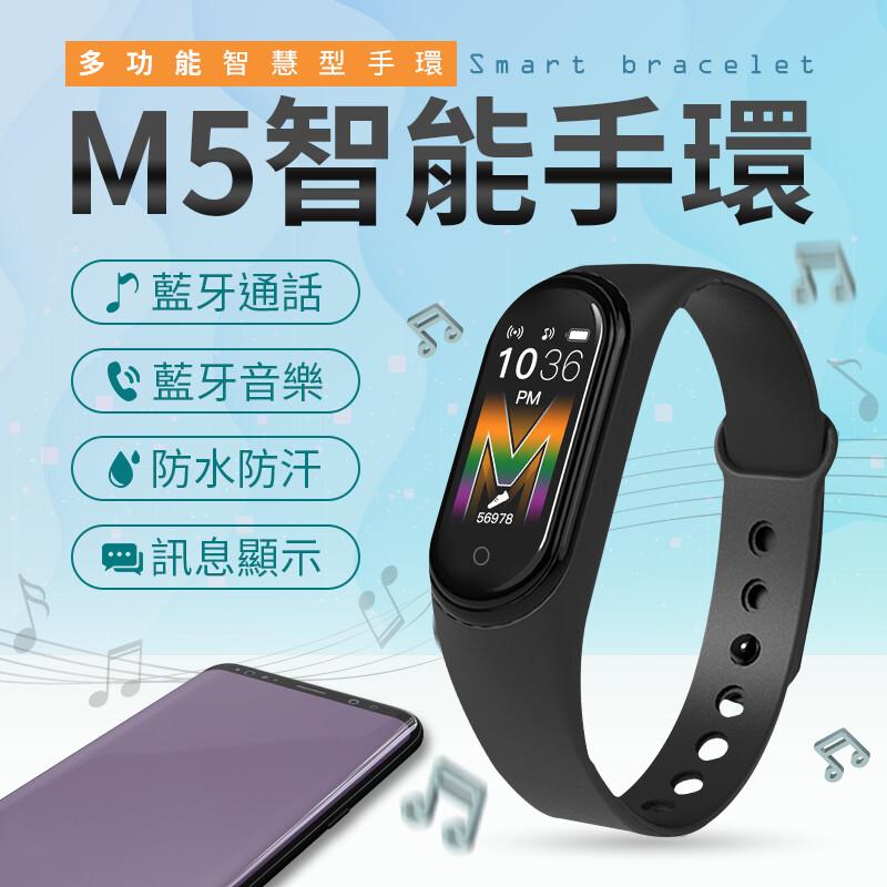 運動防水可播音樂 m5智能手環 智慧手錶 防水手環 智慧手環 運動手環 智能手環 手錶 手環