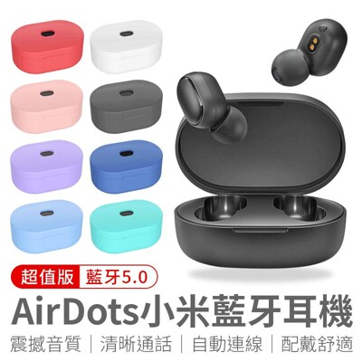 【 AirDots送保護套!】小米藍芽耳機 超值版  迷你藍芽耳機 無線藍芽耳機 藍芽5.0 (4.7折)
