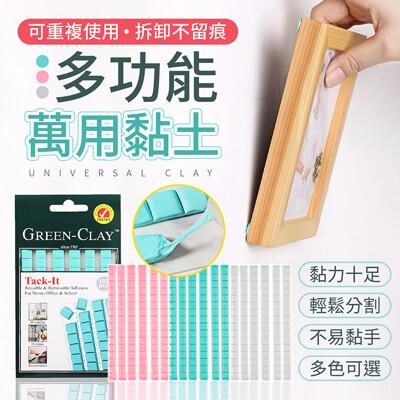 自由黏貼不傷牆面 多功能萬用黏土 隨意貼 萬用膠 粘土 黏膠 美甲 黏土 膠 (2.8折)