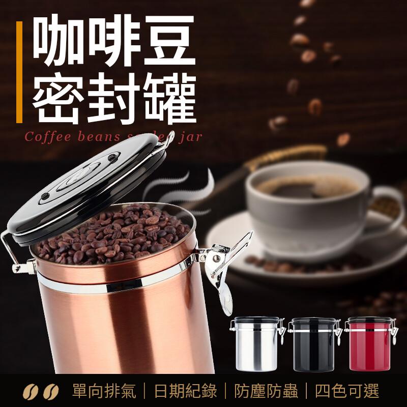 單向氣閥日期紀錄咖啡豆密封罐 不鏽鋼密封罐 不鏽鋼豆罐 咖啡豆罐 保鮮罐 儲物罐 密封罐 防潮