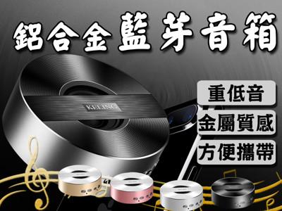 A5藍芽喇叭  重低音音箱 鋁合金材質 無線喇叭 可插卡 (7折)