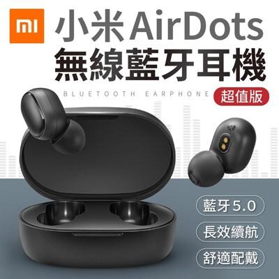 【AirDots超值版!藍芽5.0】小米藍芽耳機 AirDots 超值版 迷你藍芽耳機 無線藍芽耳機 (7折)