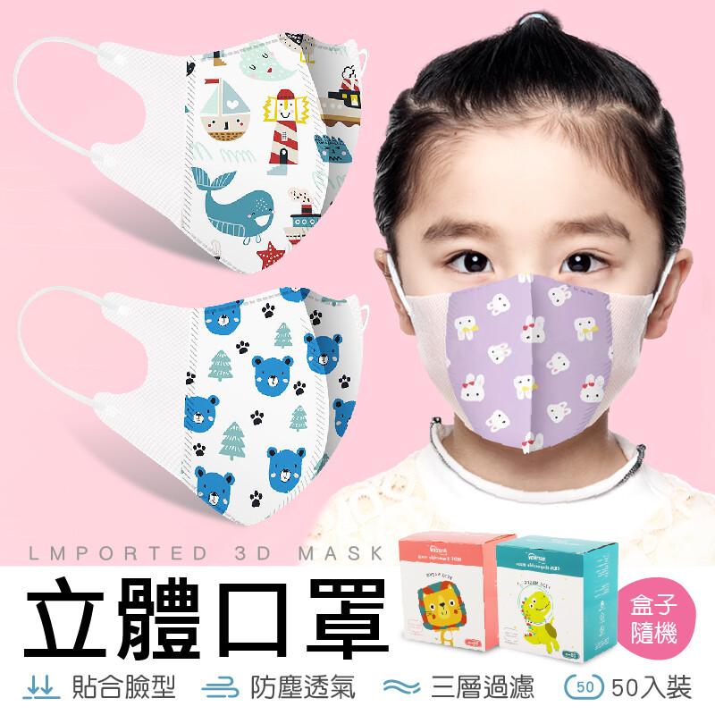 防塵過濾三層防護 進口兒童3d口罩 拋棄式口罩 不織布口罩 防塵口罩 不織布 口罩