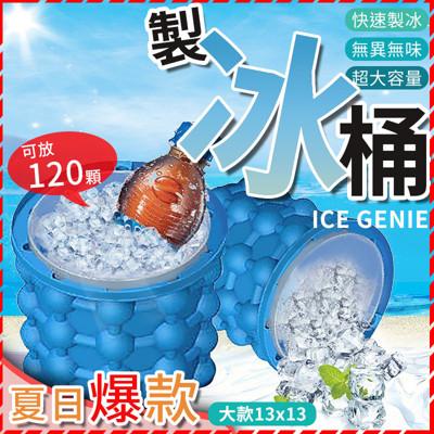 《夏日解暑神器》製冰桶 家用冰盒 製冰桶 冰塊模具 硅膠冰桶 冰桶 ice genie (6.7折)