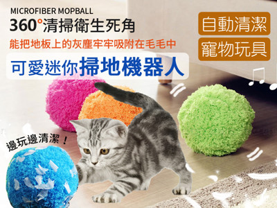 日本爆紅毛球君 迷你掃地機器人 貓玩具 智慧吸塵器 無線自動除塵器 (8.1折)