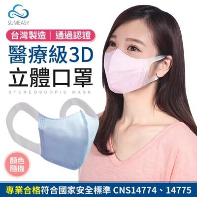 【3D醫療口罩】順易利 3D立體醫用口罩 醫療用口罩  防霧霾口罩 醫療口罩 醫用口罩 口罩 (3.6折)