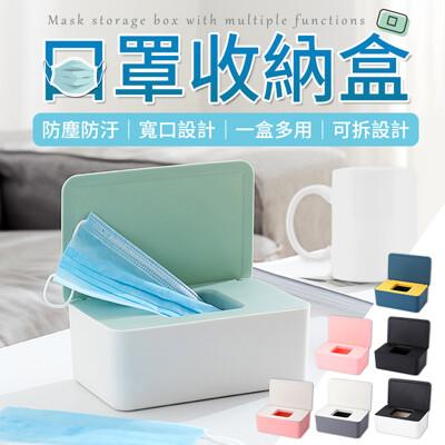 【口罩收納!抽取更方便】 口罩收納盒 小款 衛生紙盒 桌面收納 口罩盒 收納盒 面紙盒 紙巾盒 收納
