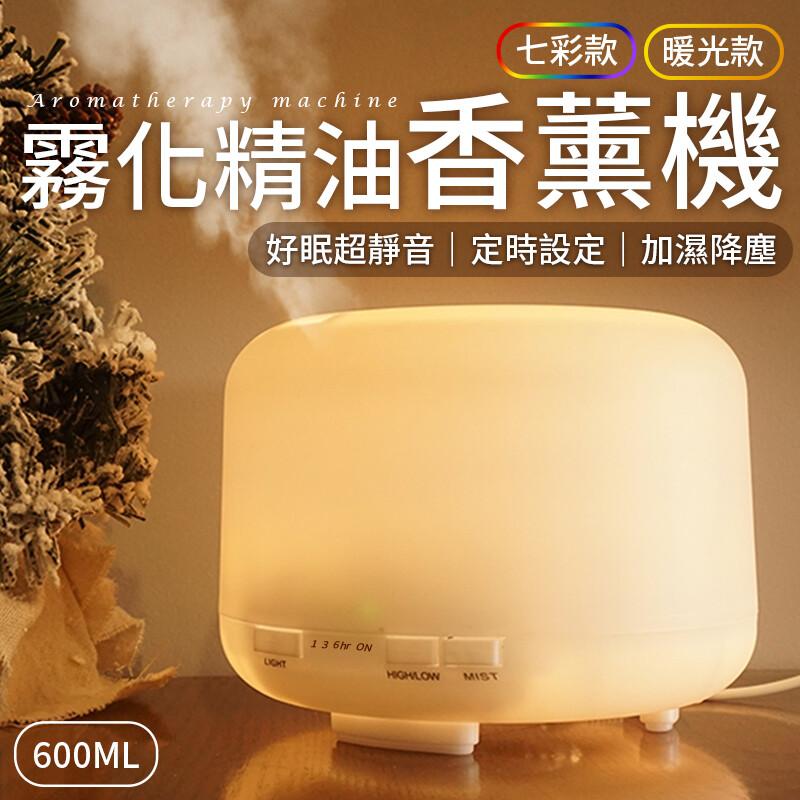 買就送精油霧化精油香薰機 600ml  空氣加濕器 香薰機 加濕器 水氧機 香氛機