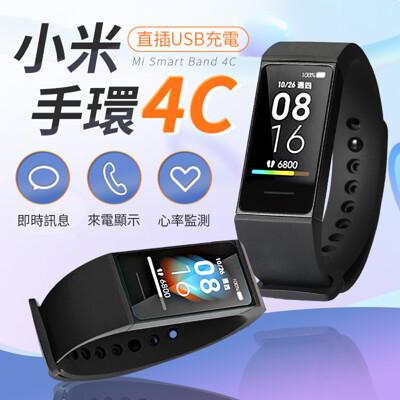 小米手環4C 智慧型手錶 穿戴裝置 運動手錶 redmi 小米 錶帶 (8.6折)