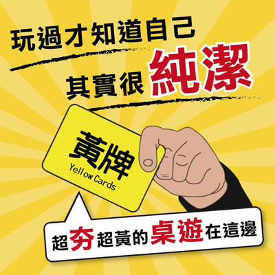 【黃牌桌遊-拍給你看!】 黃牌 Yellow Cards 新版二刷增量 黃牌桌遊 桌遊黃牌 繁體中文 (6.2折)