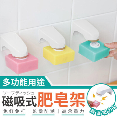 【磁吸瀝水!免釘免鑽】磁吸式肥皂架 磁鐵香皂架 磁性肥皂架 肥皂瀝水架 壁掛肥皂架 吸皂器 肥皂盒 (2.6折)