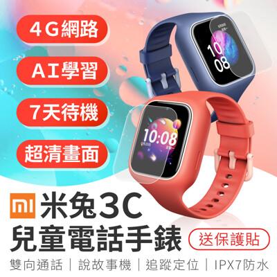 【彩色觸屏!電話視訊】米兔兒童電話手錶3C 4G 兒童手錶 米兔3C 智能手錶 智慧手錶智能手錶 (8折)