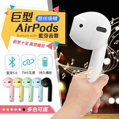 【搞怪吸睛!派對必備】巨型AirPods藍牙音響 airpods 藍牙喇叭 藍芽喇叭 藍芽音響 音響 (4.9折)