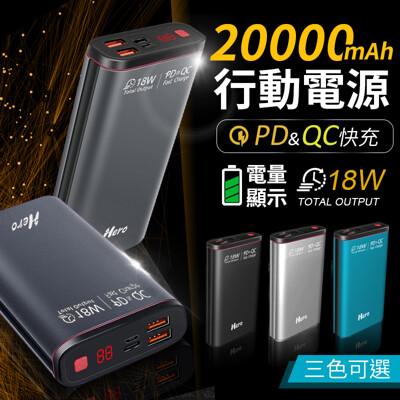【極速快充!數位電量顯示】PD+QC3.0 20000mAh行動電源 Type-C 快充 隨身充 (6.1折)
