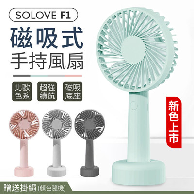 【送長掛繩!韓國熱銷】SOLOVE素樂 F1手持風扇 USB風扇 迷你風扇 隨身風扇 桌面風扇 手風 (5.1折)