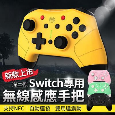 【支援NFC!體感震動】日本良值二代 Switch Pro 無線感應手把 NS 控制器 良值手把 (8折)