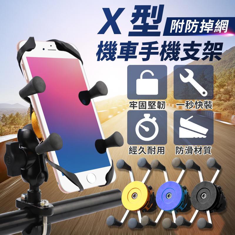 超強止滑一秒快裝機車手機支架 x型手機架 機車手機架 車用手機架 導航支架 手機夾