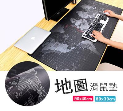 地圖滑鼠墊 90*40cm加大滑鼠墊 桌墊 (6折)