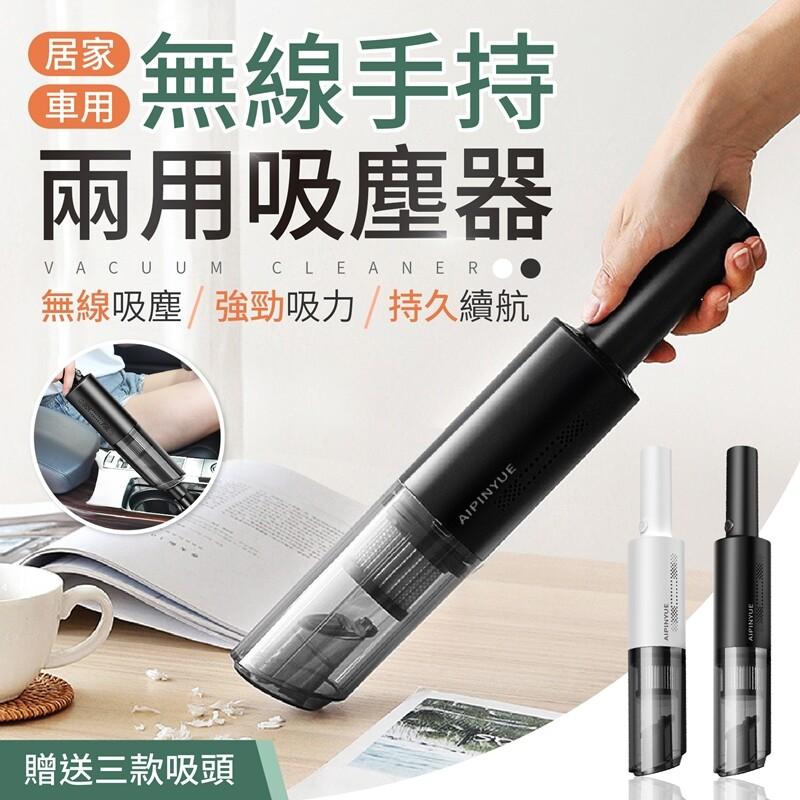 手持吸塵輕巧方便 無線手持吸塵器 手持式 吸塵器 吸塵機 吸塵 車載 無線 手持 車用