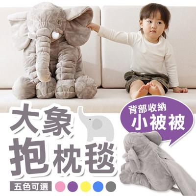 【送收納毯!安撫大象】大象抱枕毯 加大法蘭絨毯 大象造型抱枕毯 大象收納毯 空調毯 大象娃娃 毛毯 (7.5折)