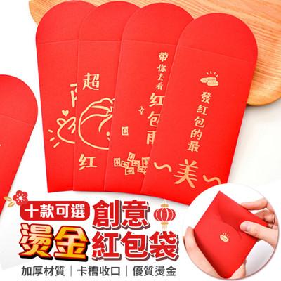 【創意燙金!加厚紙質】創意燙金紅包袋 創意紅包袋 過年紅包袋 喜氣紅包袋 婚禮 尾牙 壓歲錢 (3折)