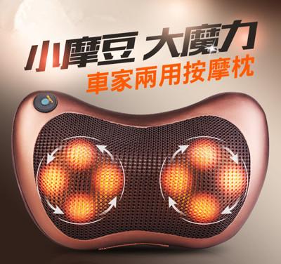 八頭按摩枕 通用款溫熱按摩枕 附贈家用/車用充電線 (7.7折)