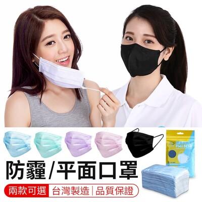 【台灣製造!國家認證】 防霾口罩 PM2.5 三層口罩 平面口罩 成人口罩 順易利 (1.7折)