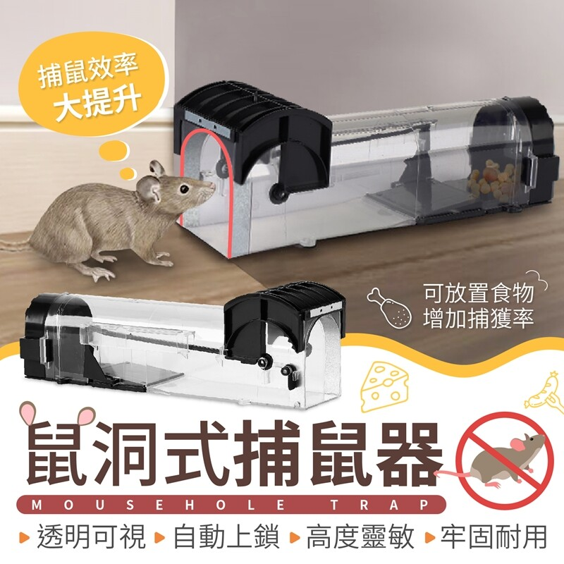 靈敏關籠防止逃脫 鼠洞式捕鼠器 抓老鼠神器 老鼠籠子 捕鼠瓶 滅鼠器 捕鼠籠 捕鼠器 捕鼠 鼠
