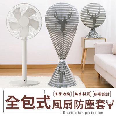【全包覆!防塵防水】全包式風扇防塵套 風扇防塵收納套 風扇防塵套 電風扇防塵罩 電風扇收納套