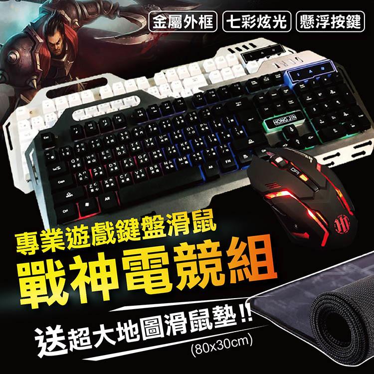送超大滑鼠墊超殺電競組戰神鍵盤滑鼠組 電競鍵盤 電競滑鼠 led背光鍵盤 巨集滑鼠 靜音滑鼠