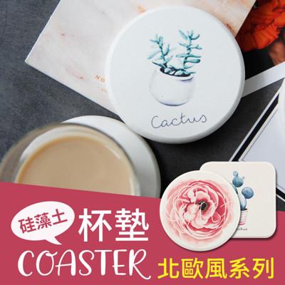 【北歐系列杯墊】硅藻土杯墊 天然硅藻泥吸水杯墊 創意隔熱墊 馬克杯咖啡杯墊 (2折)