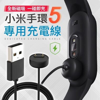 【磁力吸附!免拆錶帶】 小米手環5專用充電線 磁吸充電線 磁力充電 充電線 充電器 充電 (3.8折)