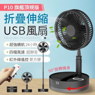 【2020爆款x現貨免等待】P10 折疊風扇 USB充電風扇  風扇 超靜音風扇 立扇 (4.7折)