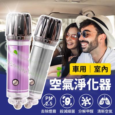 『負離子空氣清淨器!』車用空氣清淨器 空氣淨化器 汽車清淨機 汽車空氣清淨 臭氧負離子 (5.4折)
