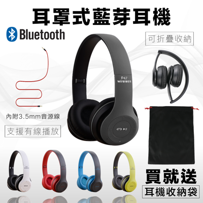 P47頭戴式 藍芽耳機 耳罩式耳機 魔音耳機 (5.8折)
