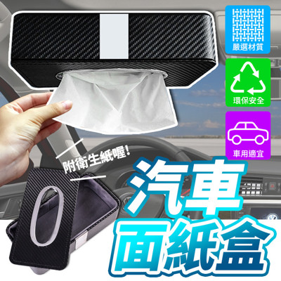 車用吸頂面紙盒 超纖皮強磁吸頂紙巾盒 車載紙巾盒 車頂抽紙盒磁力面紙盒 衛生紙盒 硬式面紙盒 (4折)