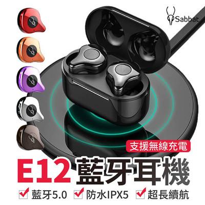 魔宴Sabbat 升級版 E12真無線藍芽耳機 原廠正品 藍芽5.0 藍牙耳機 E12藍芽耳機 (8.3折)