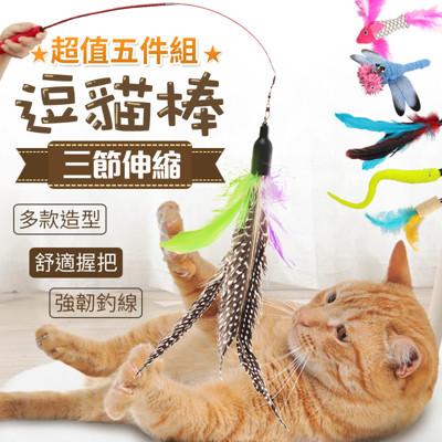 【超值五件組!喵星人最愛】伸縮三節逗貓棒 可替換頭 釣竿式逗貓棒 可伸縮逗貓棒 貓咪玩具 貓玩具
