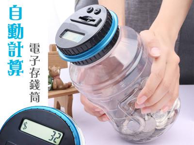 【新台幣介面】電子存錢桶 智能存錢筒 新台幣電子存錢 (4.2折)