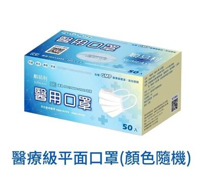 順易利大廠-台灣製造醫療級平面口罩成人款50入  醫療用口罩 透氣口罩 醫療口罩 醫用口罩 口罩 (3.9折)