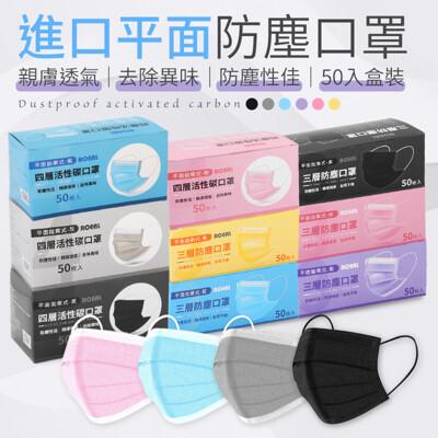 【內層活性碳!有效濾塵】 進口防塵口罩 活性碳口罩 拋棄式口罩 防霾口罩 防塵口罩 四層口罩 口罩 (3.7折)