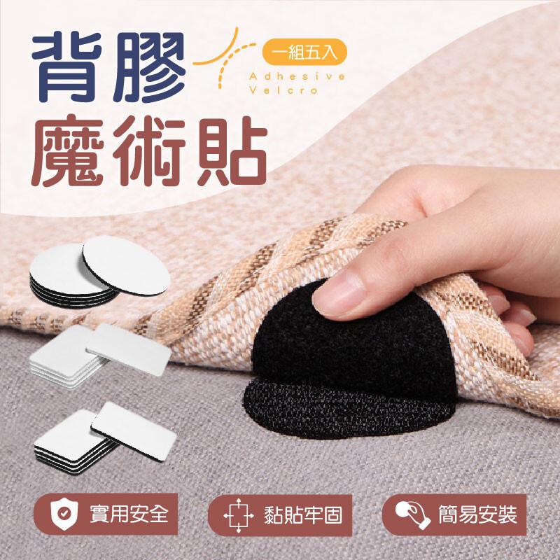 多場景適用牢固貼附 背膠魔術貼 固定貼 魔術貼 地毯貼 魔鬼氈 固定器 固定 防滑