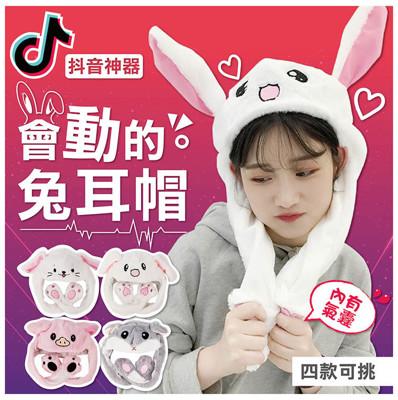 【抖音同款!!超萌兔耳帽!!】耳朵會動的兔子帽 會動的帽子 抖音兔耳帽 抖音帽 氣囊帽 網紅必備【A (6.7折)