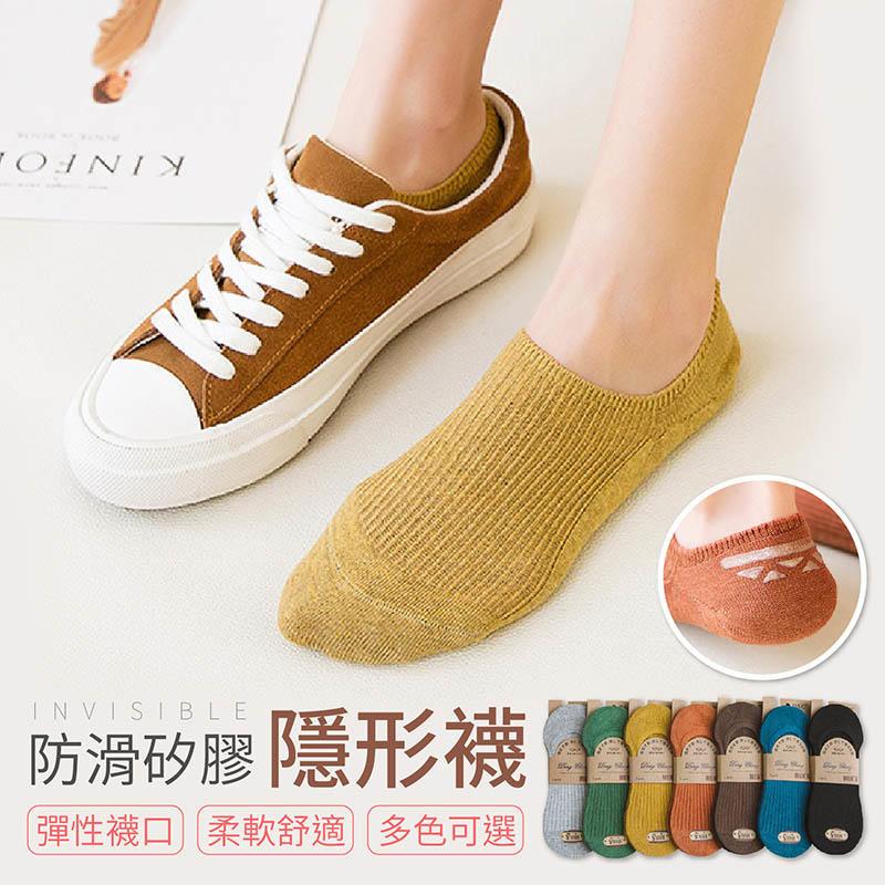 日系防滑矽膠船型隱形襪(七色任選)