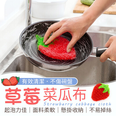 【可愛造型!吊掛設計】 草莓菜瓜布 韓國菜瓜布 洗碗刷 洗碗布 菜瓜布 大掃除 洗碗巾 手勾 (0.6折)