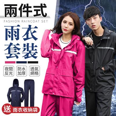 【衣褲兩件組!雙層透氣】兩件式雨衣 雙層雨衣 加厚雨衣 機車雨衣 雨衣套裝 反光雨衣 雨衣 雨褲 (7折)