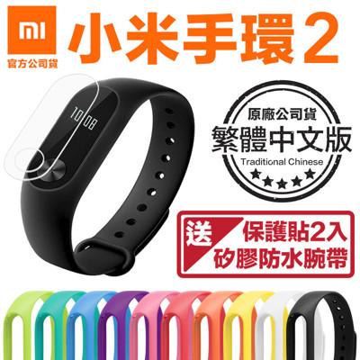【🔥繁體中文版🔥送保護貼+腕帶】 小米手環2 小米 米家 智慧手環 智慧手錶 健康手環 (5.1折)