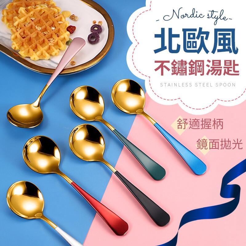 電鍍鈦金 北歐風不鏽鋼湯匙 葡萄牙餐具 環保湯匙 創意湯匙 小湯勺 餐具 湯匙 湯勺 勺子