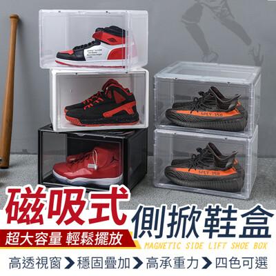【透明視窗!輕鬆收納】 磁吸式側掀鞋盒 籃球鞋盒 置物盒 收納盒 展示盒 整理盒 鞋架 鞋盒 鞋櫃