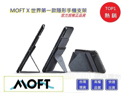 Moft X 超薄手機隱形支架 官方授權正貨產品【Chu Mai】趣買購物 (7.7折)